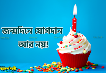birthday জন্মদিন