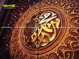 Muhammad nobiji নবী রাসুল মুহাম্মাদ