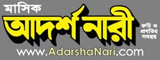 মাসিক আদর্শ নারী | Monthly Adarsha Nari