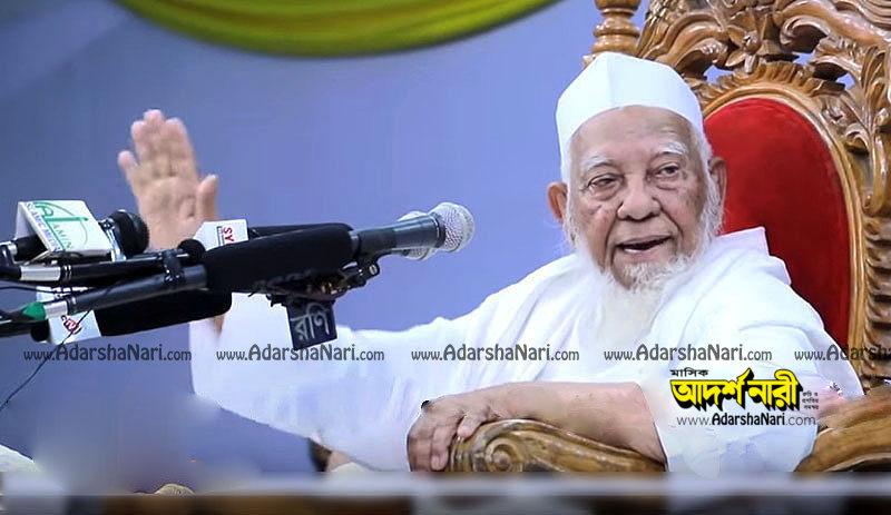 আল্লামা শাহ আহমদ শফী allama shah ahmod shafi shofi ahmad shafi ahmad shofi