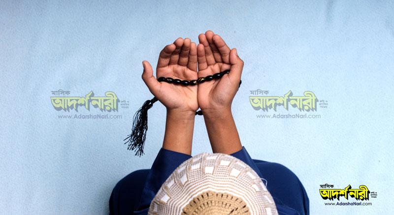 দুয়া-মুনাজাত-মাফ-ক্ষমা-গোনাহ-ইবাদত-