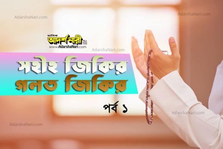 দুয়া-মুনাজাত-জিকির-তাসবিহ-নামাজ