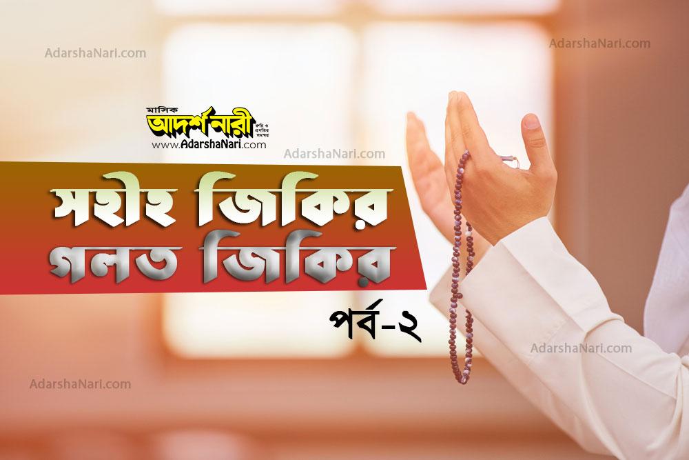 দুয়া-মুনাজাত-জিকির-তাসবিহ-নামাজ সহি জিকির গলদ জিকির পর্ব ২