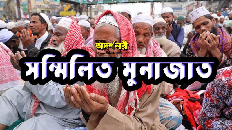 সম্মিলিত-মুনাজাত-দুয়া-ইজতেমা-মুসল্লি