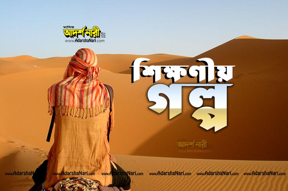 বেদুঈন-মরুভূমি-কাহিনী-গল্প-ঘটনা, শিক্ষণীয় গল্প