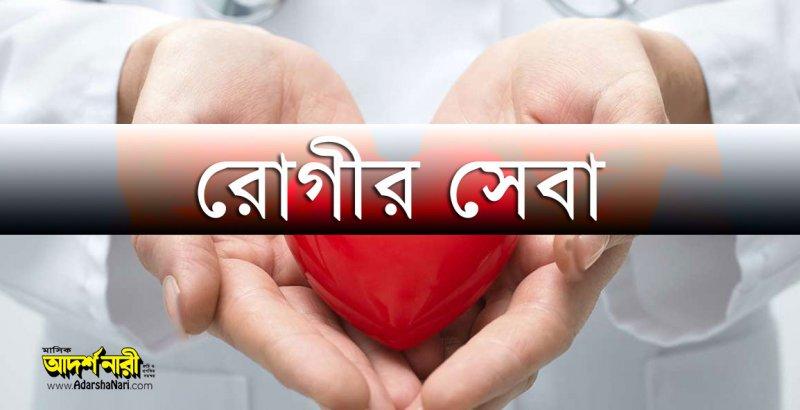 মানবসেবা,-রোগীর-সেবা,-শুশ্রূষা,-খেদমত,-পেসেন্ট-কেয়ার-